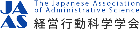 経営行動科学学会(JAAS:The Japanese Association of Administrative Science)